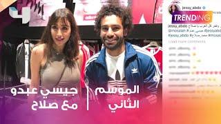 بعد صورتها مع محمد صلاح.. جيسي عبده الأكثر بحثاً في مصر