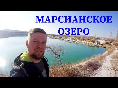 МАРСИАНСКОЕ ОЗЕРО. Затопленный карьер