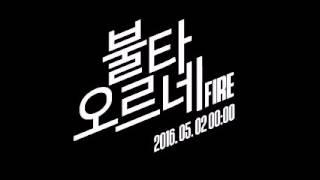 BTS 'Save Me' [audio + download link]