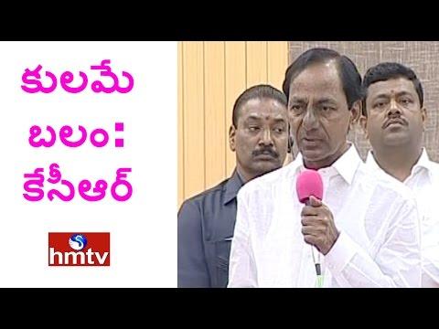 మూడు ముక్కల్లో చెప్పిన కేసీఆర్ | Telangana CM KCR Gifts to Castes | Jordar News | HMTV