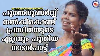 പുത്തനുണർവ് നൽകികൊണ്ട് പ്രസീതയുടെ ഏറ്റവും പുതിയനാടൻപാട്ട്|Nadanpattukal|Praseetha Chalakkudy