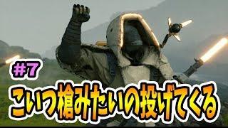 【デスストランディング】#7 〜新しい脅威が〜【実況】