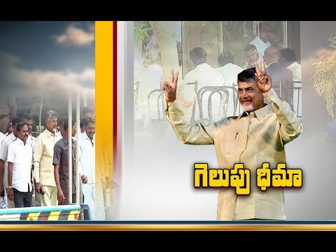 Chandrababu Confident | on Victory | in General Elections