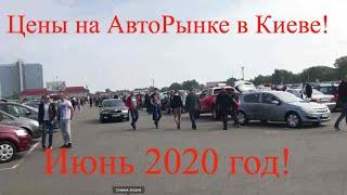 Цены на Автомобили на рынке в Киеве в июне 2020 года! Говорят после карантина цены на 40 % дешевле?