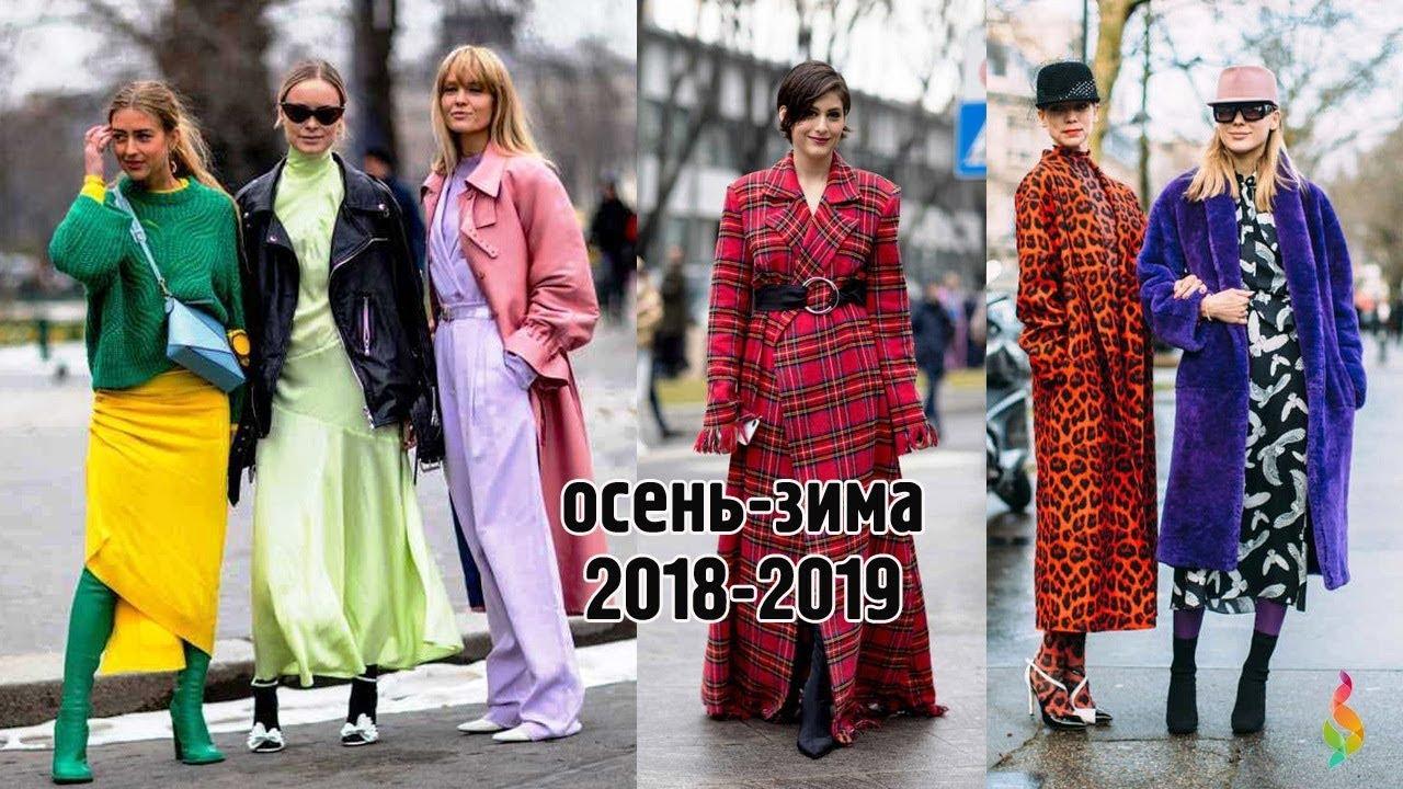 Уличная Мода Осень-зима 2018-2019 Фото Стильных Образов Street Style