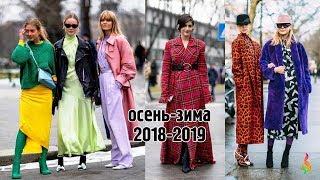УЛИЧНАЯ МОДА ОСЕНЬ-ЗИМА 2018-2019 💎 ФОТО СТИЛЬНЫХ ОБРАЗОВ STREET STYLE