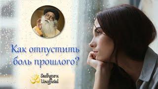 Как отпустить боль прошлого? | Садхгуру