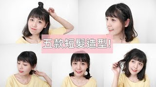 手殘也能學會! 5款短髮(過渡期)造型編髮 5 ways to style your short hair l 咪塔Mita