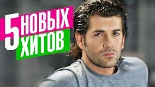 Александр Ломинский - 5 новых хитов 2017