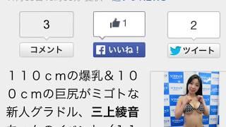 【アイドルイベント】豊満ボディの新人グラドルが初イベントを開催! 11...