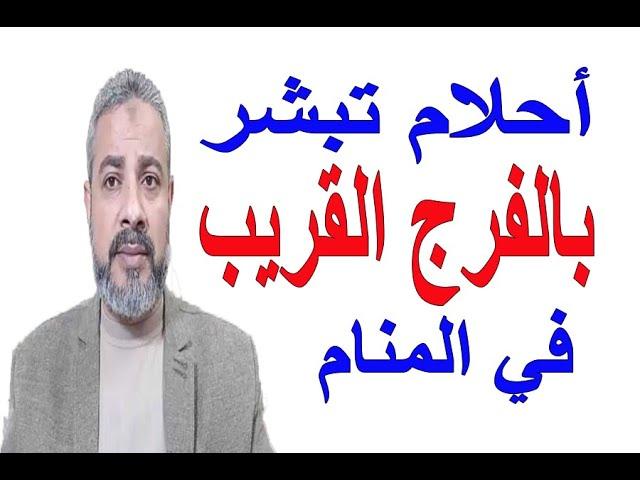 أحلام ورموز تدل علي الفرج القريب في المنام اسماعيل الجعبيري Youtube