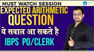 IBPS PO/CLERK |   Expected Arithmetic Questions for IBPS PO/ Clerk | Sumit Sir | 12 Noon