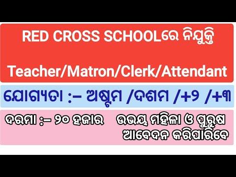 Red Cross School Recruitment 2018 !! Latest Job Notification !! odisha job  alert