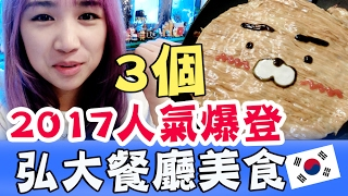 【韓國必吃 】 2017超人氣!🌮近期愛去的3間弘大餐廳美食 | Mira