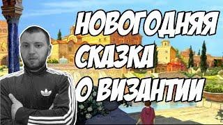 Византийская новогодняя сказка