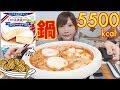 【MUKBANG】 Cheese Camembert Flavored Hot Pot!! 500g Of Pasta! [About 5500Kcal]…