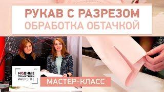 Мастер-класс: как обработать рукав с разрезом с помощью обтачки.  Уроки технологии.