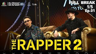 THE RAPPER 2 | EP.01 | Audition | 11 ก.พ. 62 [1/5]