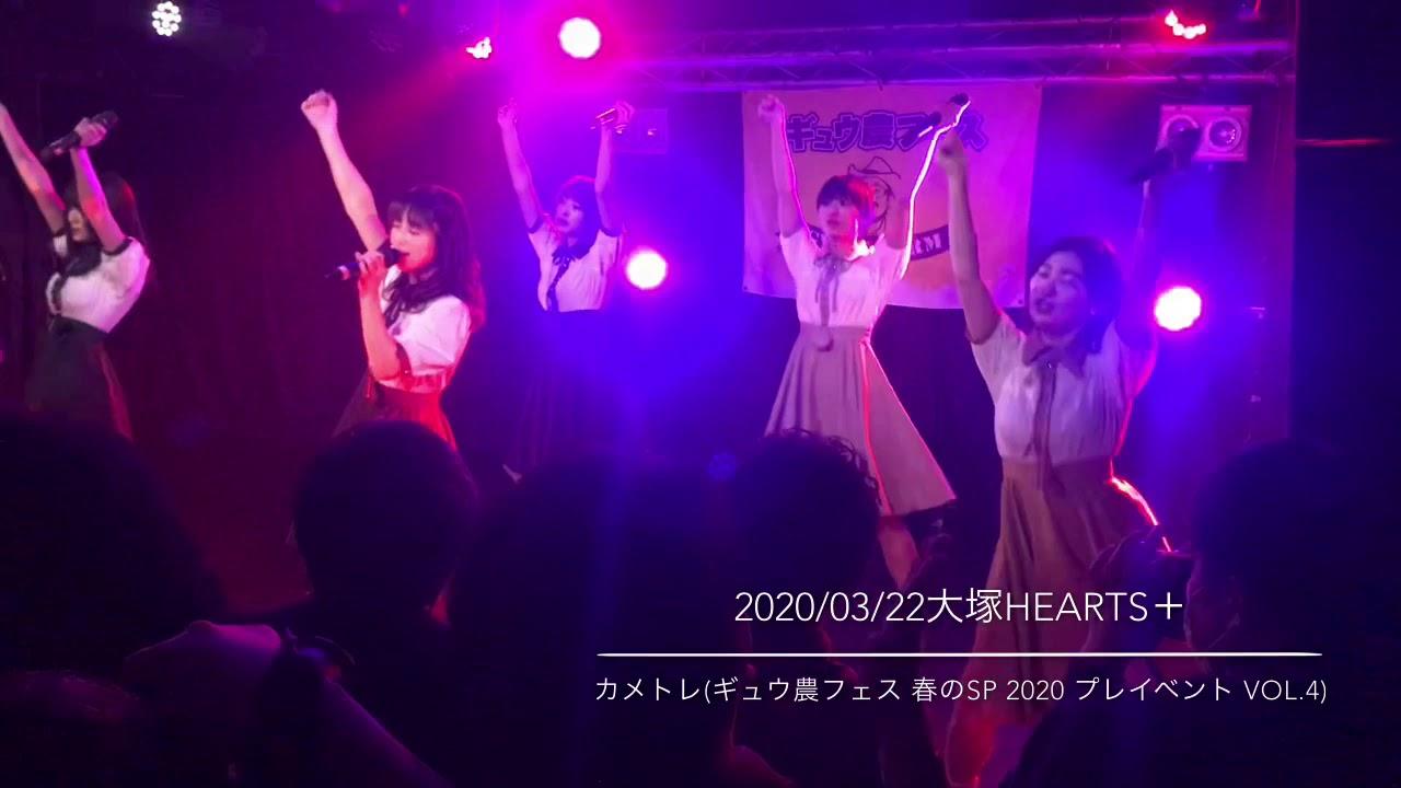 【2020/03月22日】カメトレ!ギュウ農フェス 春のSP 2020 プレイベント Vol.4 ◆場所:大塚HEARTS+