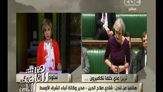 هنا العاصمة | تريزا ماي رئيس وزراء لبريطانيا بعد ديفيد كاميرون | الجزء 2
