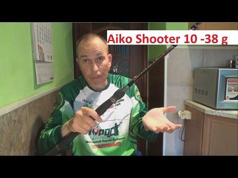 AIKO Shooter 10 - 38 g - Спиннинг для джига