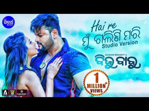 "Hai Re Mun Galini Mari | Film ""Biju Babu"" Studio Version | Humane Sagar & Dipti Rekha Padhi"