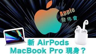 Apple發佈會〡新AirPods 3 MacBook Pro M1X或今晚現身