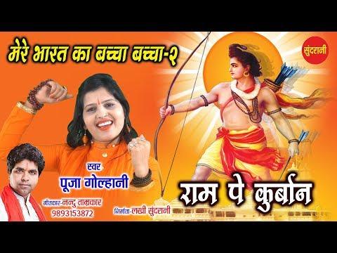 Bharat Ka Bachha Bachha Ram Pe Kurban - Pooja Golhani 09893153872 - Lord Ram