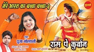 Mere Bharat Ka Bachha Bachha Ram Pe Kurban - Pooja Golhani 09893153872 - Lord Ram