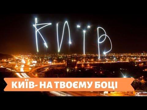 Телеканал Київ: Столичні телевізійні новини | 04.12.19 | КИЇВ - НА ТВОЄМУ БОЦІ