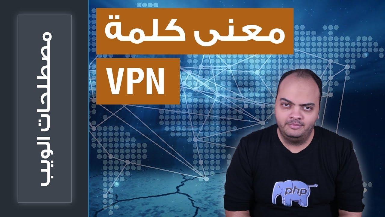 كل ما تريد معرفته عن معنى كلمة VPN