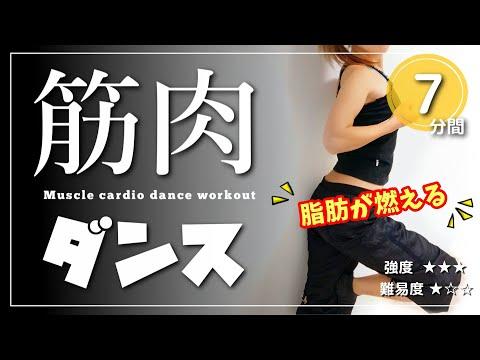 筋肉ダンス | Muscle cardio dance workout | 脂肪燃焼効果は絶大!地獄の体操7分間 #093
