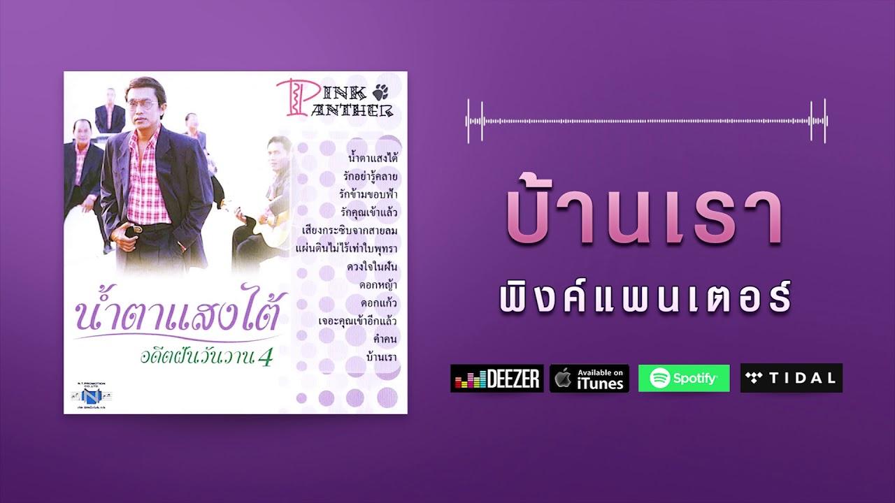 บ้านเรา - พิงค์แพนเตอร์ [ Official Audio ]
