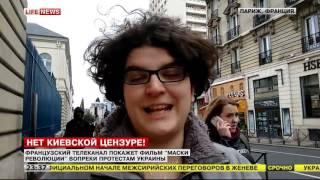 Французский телеканал покажет фильм «Маски революции» вопреки протестам Украины