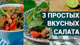 Как приготовить вкусный салат, которым будут довольны все? | Простые рецепты салатов