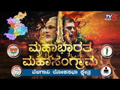 ಬೆಳಗಾವಿ ಲೋಕಸಭಾ ಕ್ಷೇತ್ರದಲ್ಲಿ ಹೇಗಿದೆ ಪಕ್ಷಗಳ ಬಲ..? | Belagavi Lok Sabha Constituency 2019 | TV5 Kannada