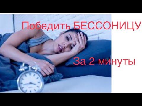 БЕССОНИЦА Заснуть за 2 МИНУТЫ Крым