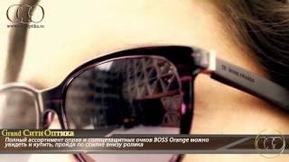 Солнцезащитные очки и оправы для очков Босс Оранж - Boss Orange