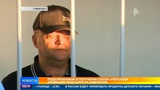 Подозреваемый в получении взяток Дрыманов отказался от адвокатов