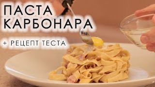Паста Карбонара | Антон Булдаков