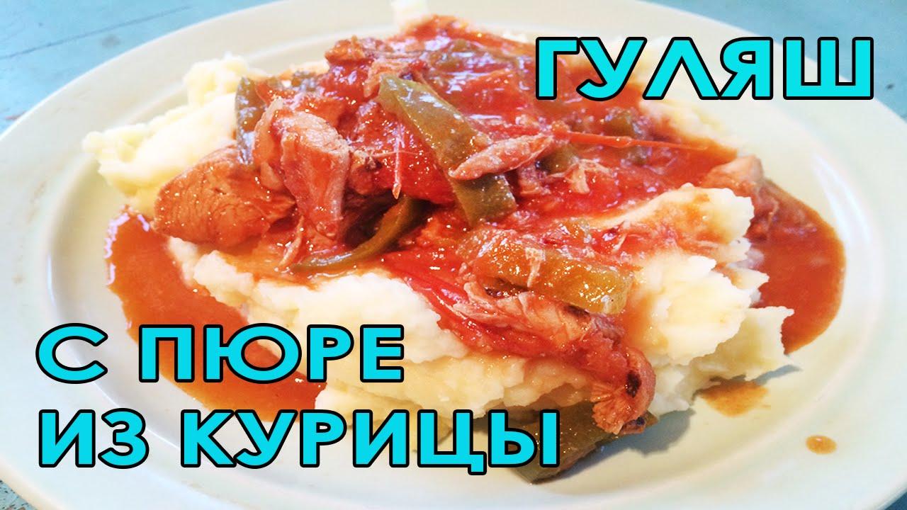 Гуляш из курицы Пошаговый рецепт с фото. Алёнушка / На кухне
