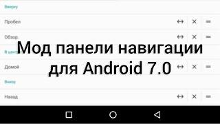 мод панели навигации для Android 7.0