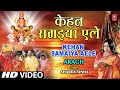 Download Kehan Samaiya Ele Bhojpuri Chhath Geet By Sharda Sinha [Full Song] I Arag MP3 song and Music Video