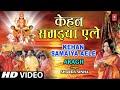 Kehan Samaiya Ele Bhojpuri Chhath Geet By Sharda Sinha [full Song] I Arag video