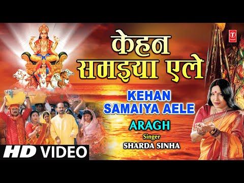 Kehan Samaiya Ele Bhojpuri Chhath Geet By Sharda Sinha [Full Song] I Arag