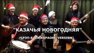 Люди Вольные - Новогодняя (Дискотека Авария cover)
