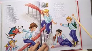 021 Перемена  Б. Заходер . Почитай-ка, читаем детские книги.