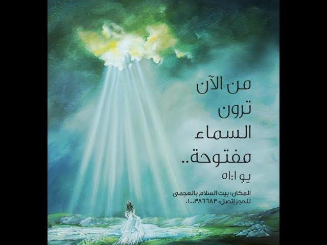 من الان ترون السماء مفتوحه : دعوه الى مجمع  الله