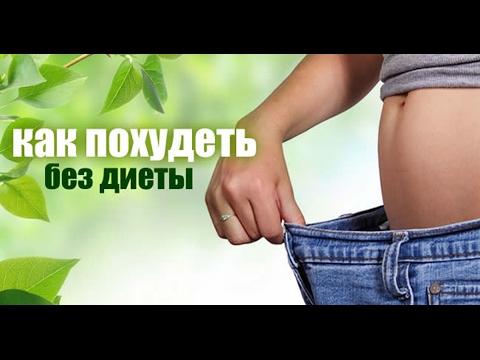 как похудеть быстро и эффективно народными средствами