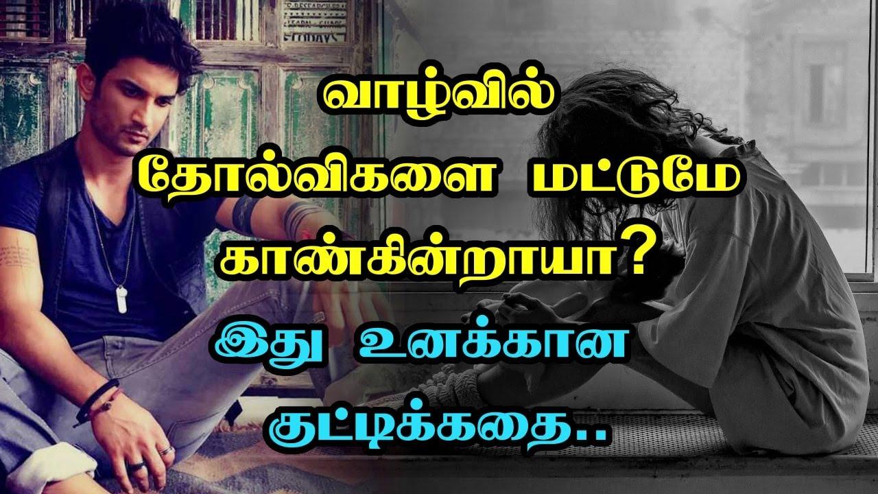 வாழ்வில் தோல்விகளை மட்டுமே காண்கின்றாயா? இது உனக்கான குட்டிக்கதை.. | Motivational Video in Tamil
